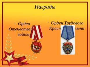 Награды Орден Отечественной войны Орден Трудового Красного Знамени