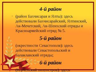 4-й район (районБахчисараяиЯлты): здесь действовали Бахчисарайский, Ялтин