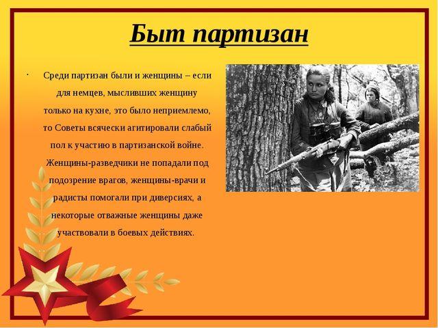 Быт партизан Среди партизан были и женщины – если для немцев, мысливших женщи...