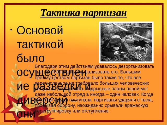 Тактика партизан Основой тактикой было осуществление разведки и диверсий – он...