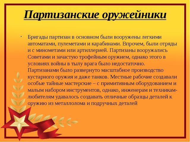 Партизанские оружейники Бригады партизан в основном были вооружены легкими ав...