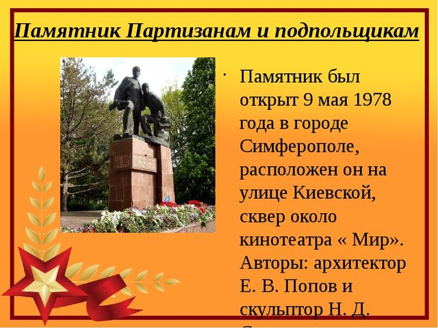 Памятник Партизанам и подпольщикам Памятник был открыт 9 мая 1978 года в горо...