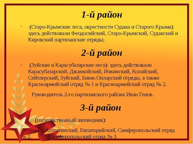 1-й район (Старо-Крымские леса, окрестностиСудакаиСтарого Крыма): здесь д...