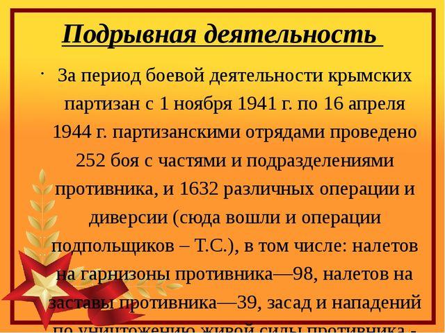 Подрывная деятельность За период боевой деятельности крымских партизан с 1 но...