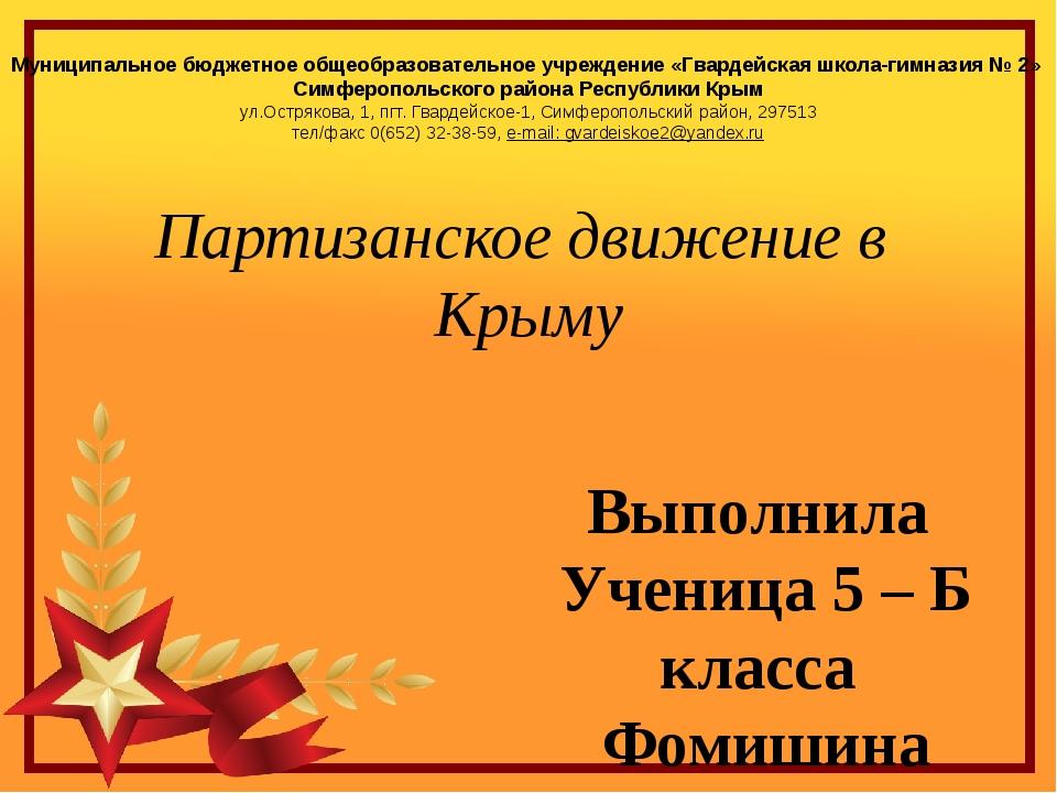 Партизанское движение в Крыму Выполнила Ученица 5 – Б класса Фомишина Мария М...