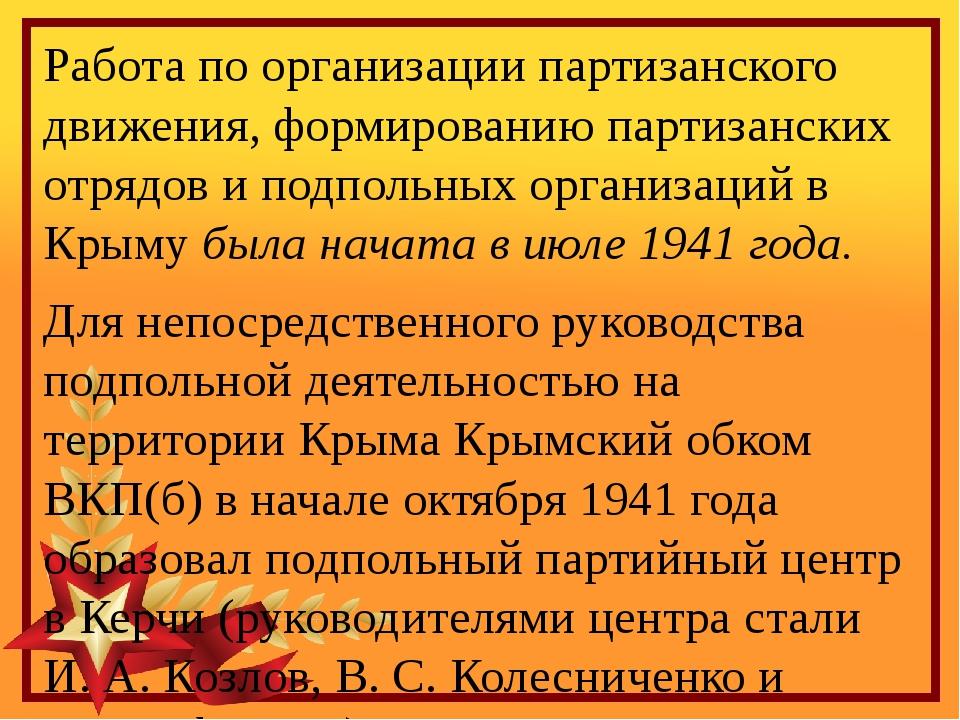 Работа по организации партизанского движения, формированию партизанских отряд...
