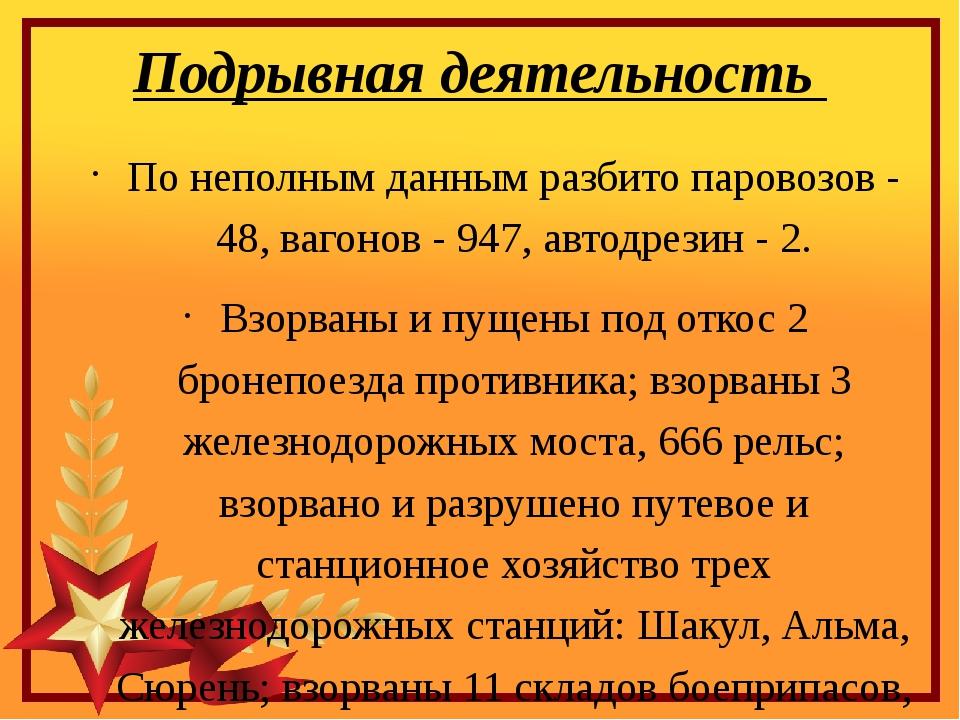 Подрывная деятельность По неполным данным разбито паровозов - 48, вагонов - 9...