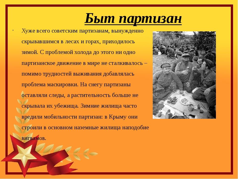 Быт партизан Хуже всего советским партизанам, вынужденно скрывавшимся в лесах...