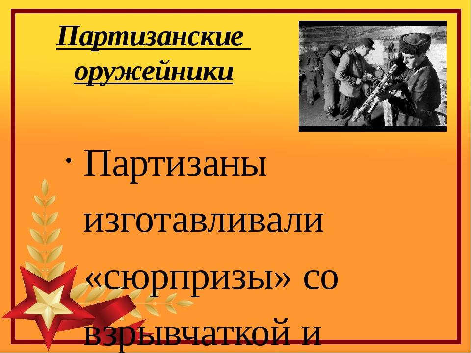Партизанские оружейники Партизаны изготавливали «сюрпризы» со взрывчаткой и н...