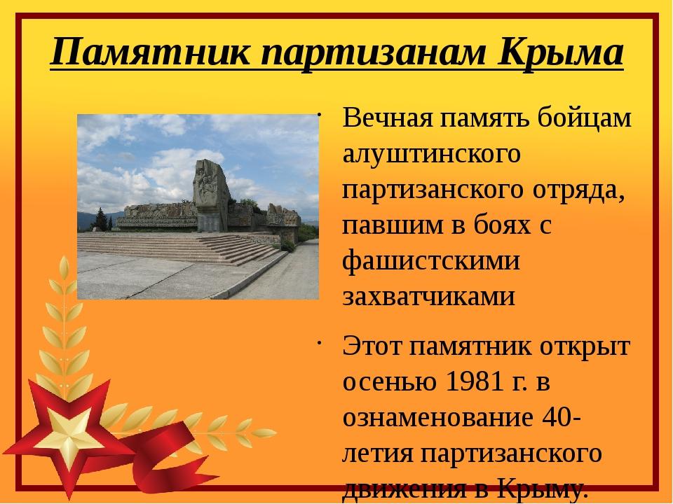 Памятник партизанам Крыма Вечная память бойцам алуштинского партизанского отр...