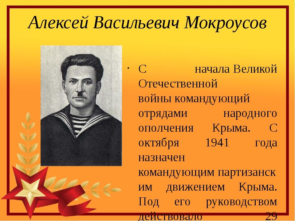 Алексей Васильевич Мокроусов С началаВеликой Отечественной войныкомандующий...