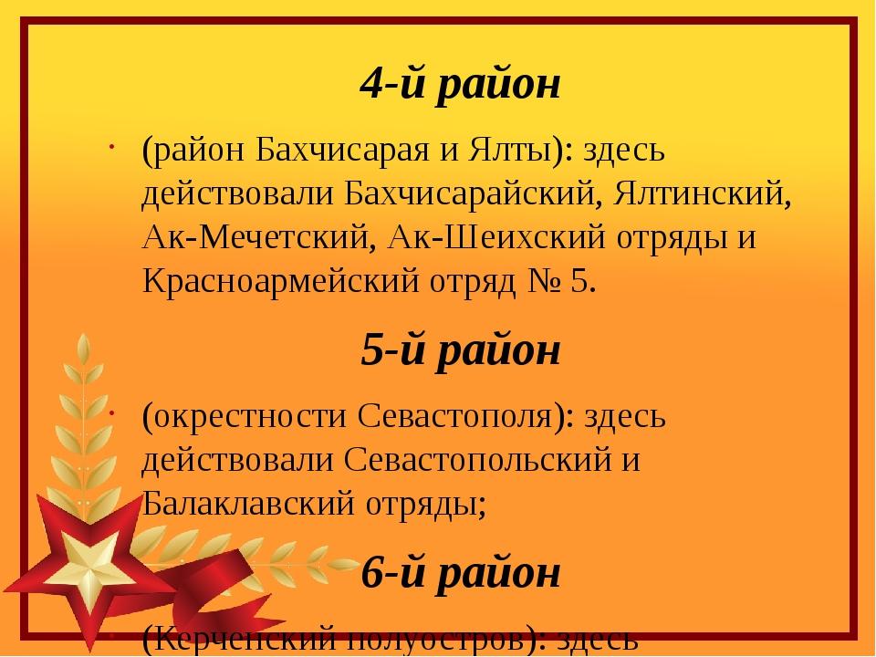 4-й район (районБахчисараяиЯлты): здесь действовали Бахчисарайский, Ялтин...