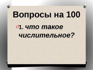 Вопросы на 100 1. что такое числительное?