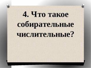 4. Что такое собирательные числительные?