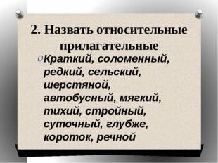 2. Назвать относительные прилагательные Краткий, соломенный, редкий, сельский