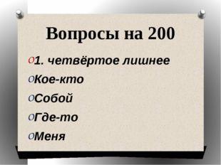 Вопросы на 200 1. четвёртое лишнее Кое-кто Собой Где-то Меня