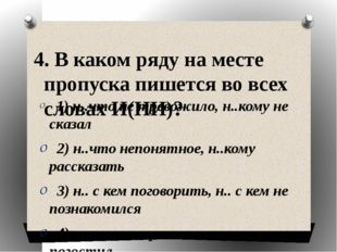 4. В каком ряду на месте пропуска пишется во всех словах И(НИ)?  1) н..что н