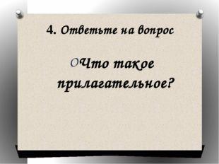 4. Ответьте на вопрос Что такое прилагательное?