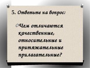 5. Ответьте на вопрос: Чем отличаются качественные, относительные и притяжате