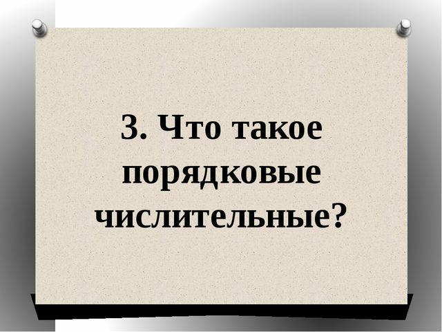 3. Что такое порядковые числительные?