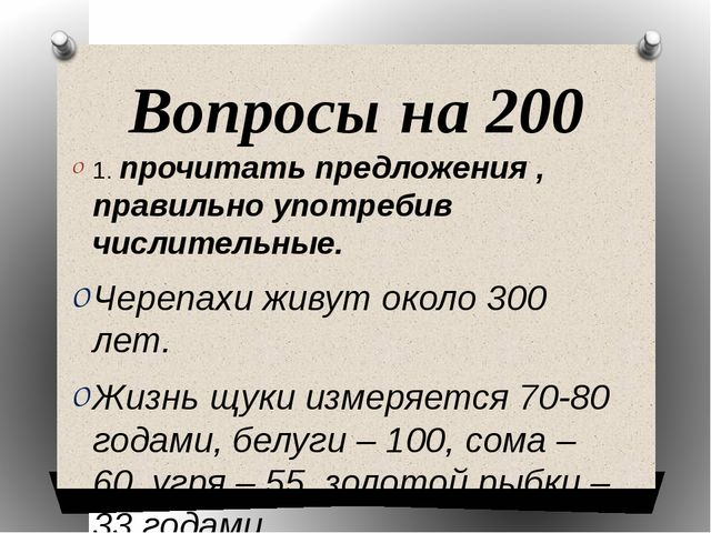 Вопросы на 200 1. прочитать предложения , правильно употребив числительные. Ч...