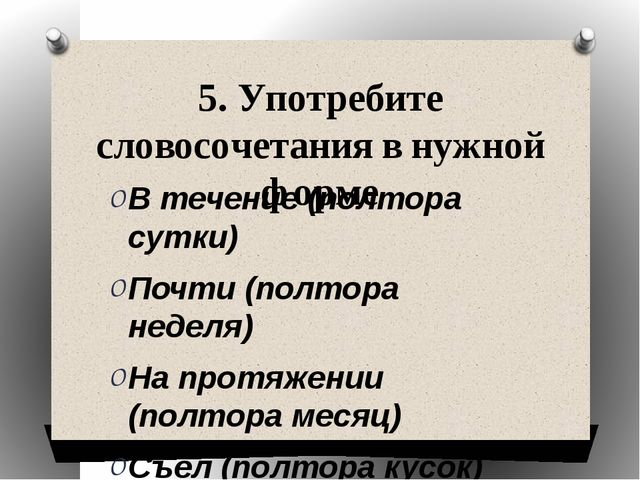 5. Употребите словосочетания в нужной форме В течение (полтора сутки) Почти (...