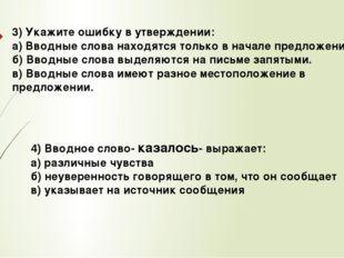 3) Укажите ошибку в утверждении: а) Вводные слова находятся только в начале п