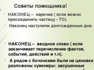 Советы помощника! НАКОНЕЦ – наречие ( если можно присоединить частицу - ТО).