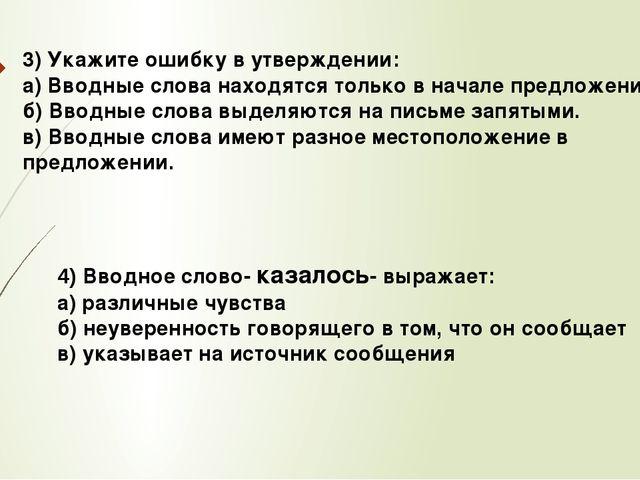 3) Укажите ошибку в утверждении: а) Вводные слова находятся только в начале п...