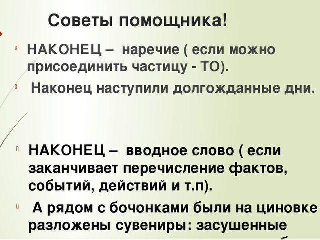 Советы помощника! НАКОНЕЦ – наречие ( если можно присоединить частицу - ТО)....