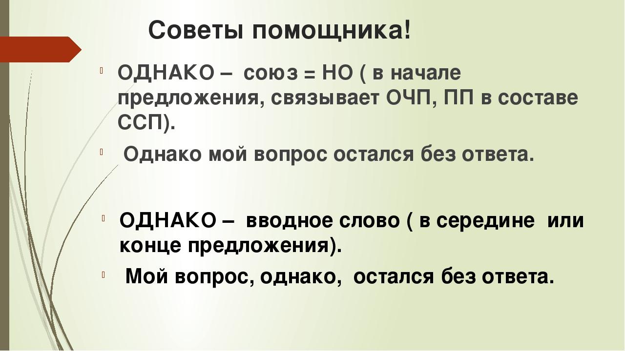 Советы помощника! ОДНАКО – союз = НО ( в начале предложения, связывает ОЧП,...
