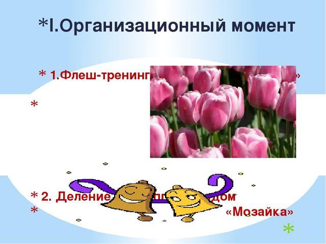 І.Организационный момент  1.Флеш-тренинг «Хорошее настроение»...