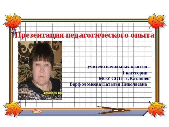 Презентация педагогического опыта учителя начальных классов 1 категории МОУ С...
