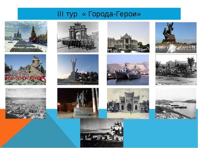 III тур « Города-Герои»