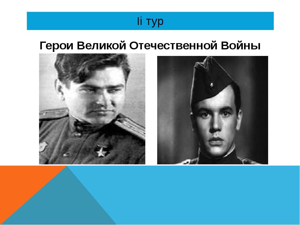 Ii тур Герои Великой Отечественной Войны