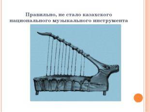 Правильно, не стало казахского национального музыкального инструмента Адырна