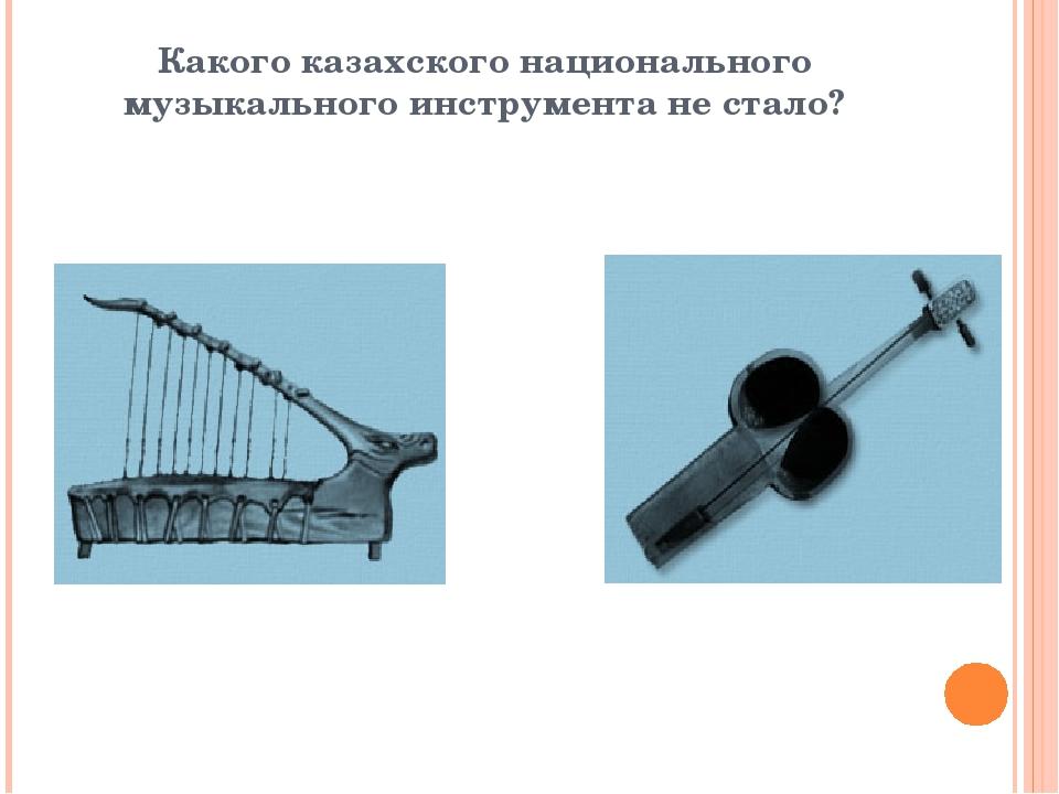 Какого казахского национального музыкального инструмента не стало?