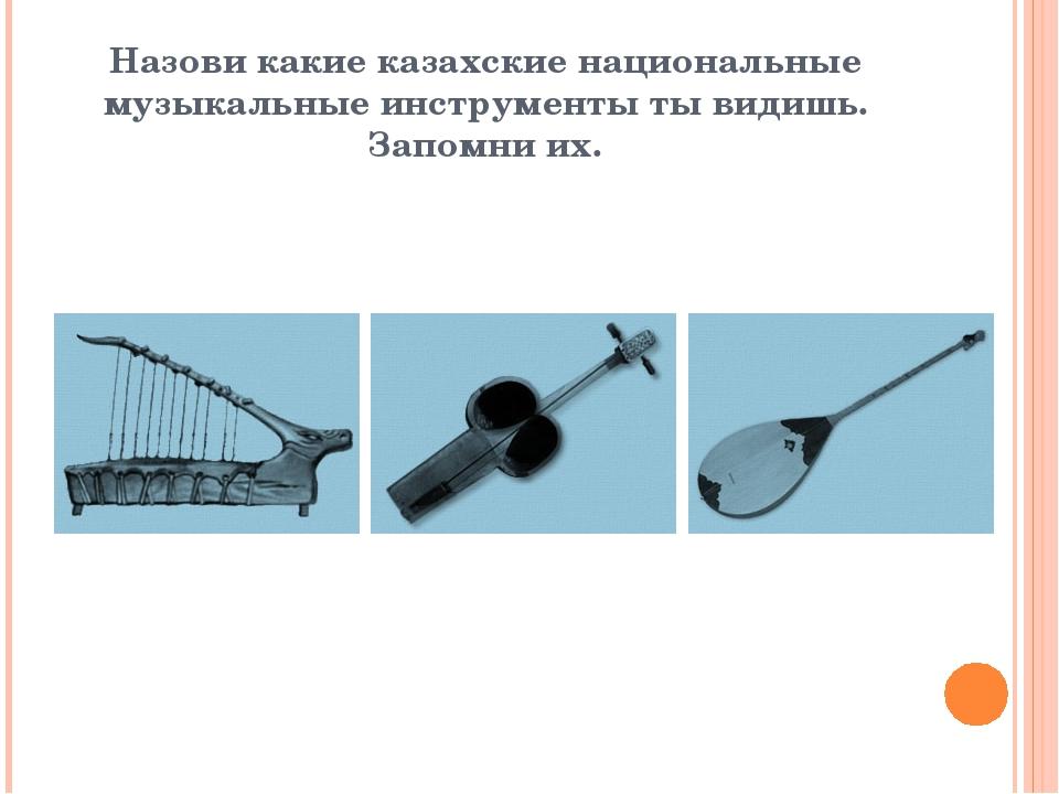 Назови какие казахские национальные музыкальные инструменты ты видишь. Запомн...