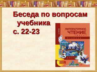 Беседа по вопросам учебника с. 22-23
