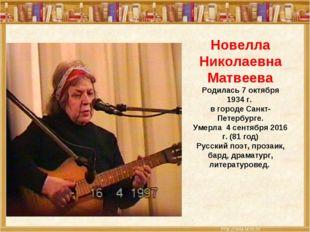Новелла Николаевна Матвеева Родилась 7 октября 1934г. в городе Санкт-Петербу
