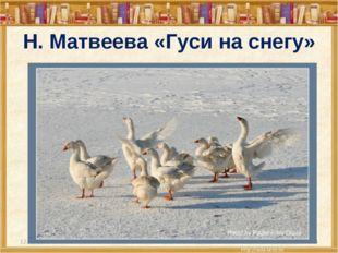 Н. Матвеева «Гуси на снегу» * *