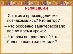 – С какими произведениями познакомились? Кто автор? – Что особенно заинтересо