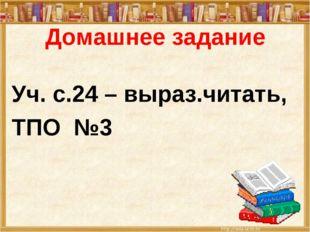 Уч. с.24 – выраз.читать, ТПО №3 Домашнее задание
