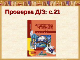 Проверка Д/З: с.21