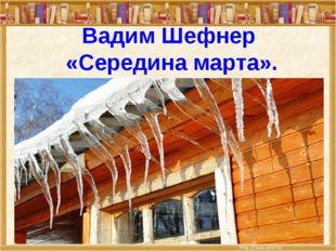 Вадим Шефнер «Середина марта».