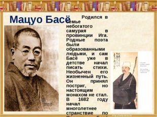 Мацуо Басё Родился в семье небогатого самурая в провинции Ига. Родные поэта б