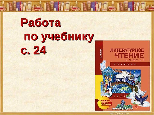 Работа по учебнику с. 24