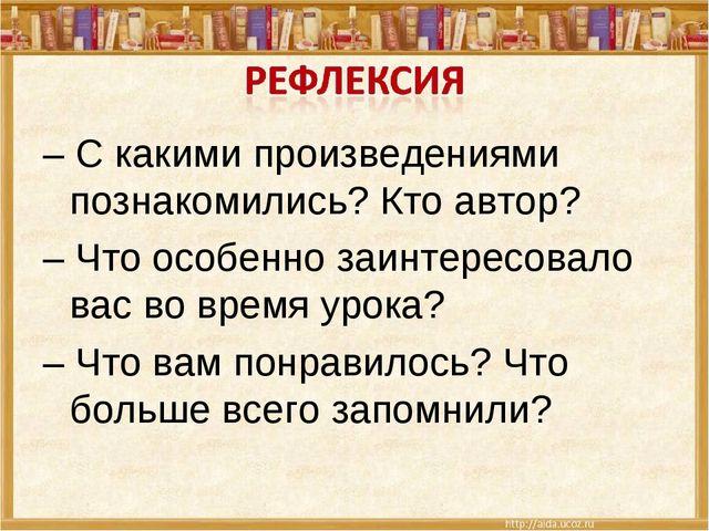 – С какими произведениями познакомились? Кто автор? – Что особенно заинтересо...