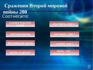 Военные операции 300 Назовите военную операцию: Наступление на Правобережной