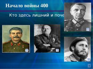 Начало войны 300 Документ. Г.К. Жуков о подготовке войск и штабов накануне во